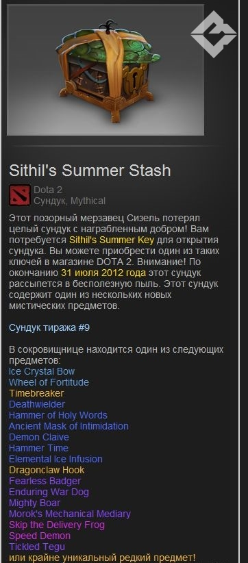 Sithil's Summer Key скриншот #1