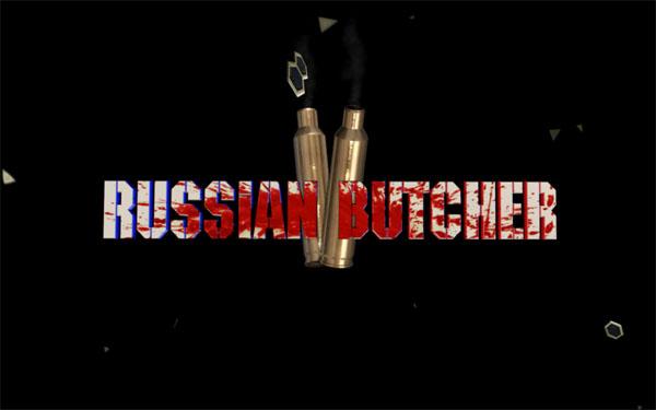 Скачать русского мясника кфг