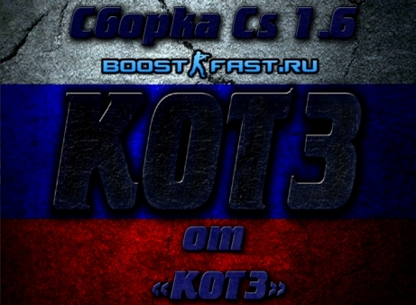 Counter-Strike 1.6 KOT3 v2.0 screenshot