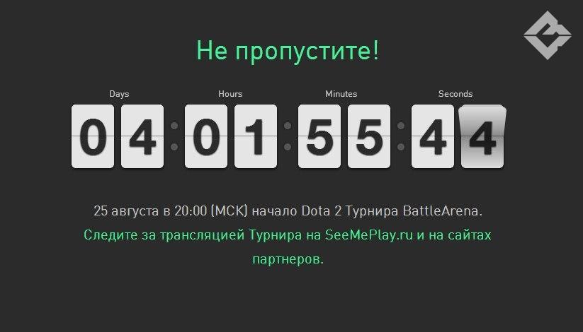 Megafon Battle Arena уже совсем скоро!