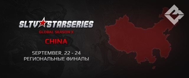 Результаты Starladder Season 10 в Китае: VG и NewBee едут в Киев!