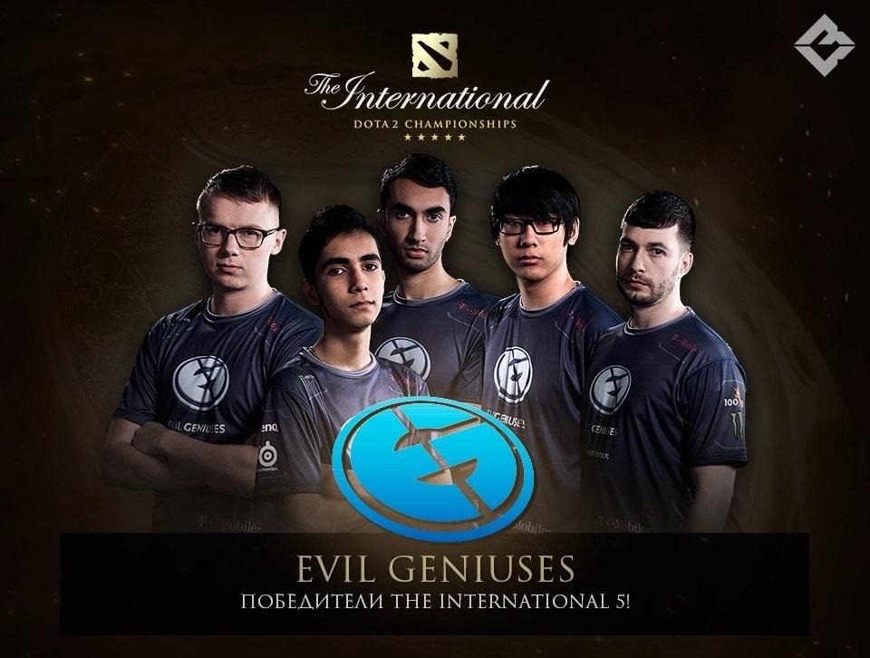 Evil Geniuses выигрывают на The International 2015
