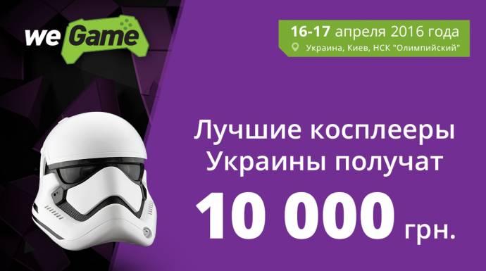 Конкурс: Лучший косплей WeGame 2016